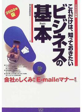 これだけは、知っておきたいビジネスの基本 会社のしくみから、E‐mailのマナーまで。 2000年版