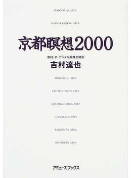京都瞑想 2000