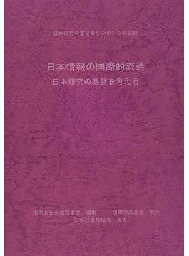 日本情報の国際的流通 日本研究の基盤を考える 日本研究司書研修シンポジウム記録