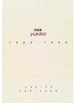 Yukiko 1989−1999 詩画集