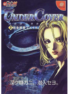 UnderCover公式完全捜査ファイル AD2025 Kei