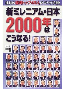 新ミレニアム・日本2000年はこうなる! 注目の経済トップ45人がズバリ予測!