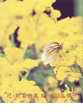 花・野菜詩集 詩集 3