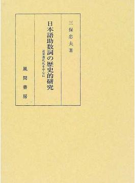 日本語助数詞の歴史的研究 近世書札礼を中心に