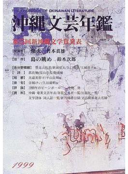 沖縄文芸年鑑 1999