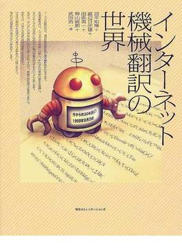 インターネット機械翻訳の世界