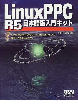 LinuxPPC R5日本語版入門キット
