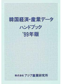 韓国経済・産業データハンドブック '99年版