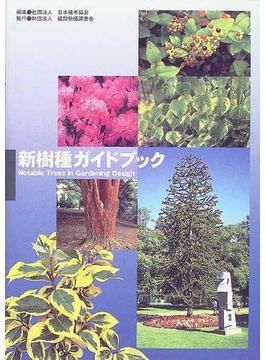 新樹種ガイドブック 新しい造園樹木