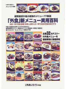外食新メニュー実用百科 2000年〜2001年