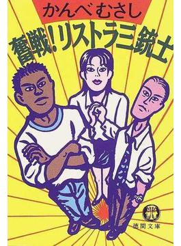 奮戦!リストラ三銃士(徳間文庫)