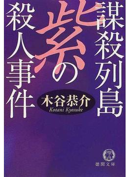 謀殺列島紫の殺人事件(徳間文庫)