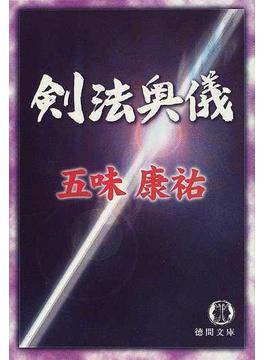 剣法奥儀(徳間文庫)