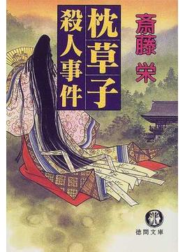 枕草子殺人事件(徳間文庫)