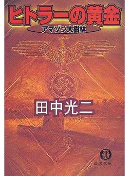 ヒトラーの黄金 アマゾン大樹林(徳間文庫)