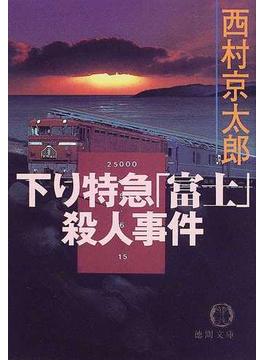 下り特急「富士」殺人事件(徳間文庫)