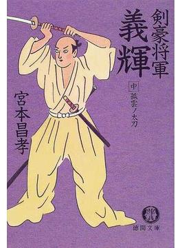 剣豪将軍義輝 中 孤雲ノ太刀(徳間文庫)