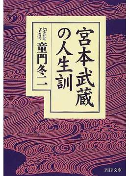 宮本武蔵の人生訓(PHP文庫)