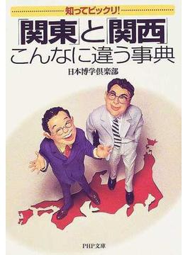 知ってビックリ!「関東」と「関西」こんなに違う事典(PHP文庫)