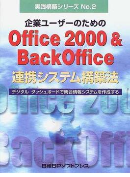 企業ユーザーのためのOffice 2000&BackOffice連携システム構築法 デジタルダッシュボードで統合情報システムを作成する