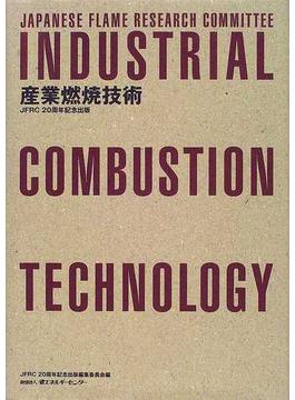 産業燃焼技術