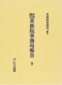 帝国議会貴族院事務局報告 復刻 9 第23回・第24回