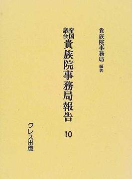 帝国議会貴族院事務局報告 復刻 10 第25回・第26回