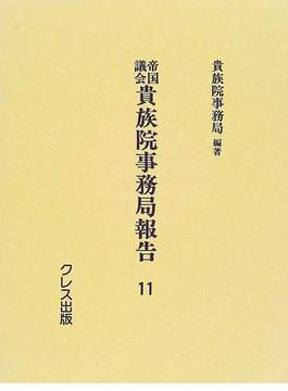 帝国議会貴族院事務局報告 復刻 11 第27回〜第30回