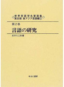 世界言語学名著選集 復刻 第3期東アジア言語編2第2巻 言語の研究