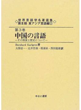 世界言語学名著選集 復刻 第3期東アジア言語編2第3巻 中国の言語