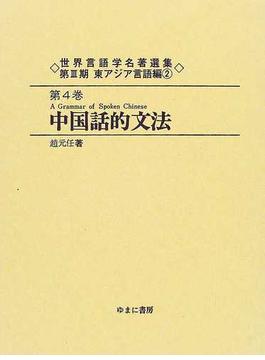 世界言語学名著選集 復刻 第3期東アジア言語編2第4巻 中国話的文法