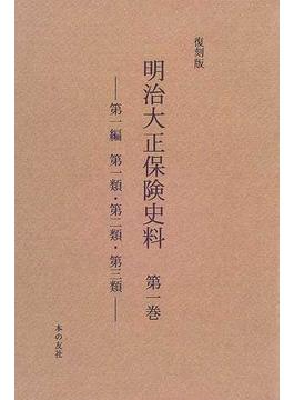 明治大正保険史料 復刻版 第1巻第1編第1類・第2類・第3類
