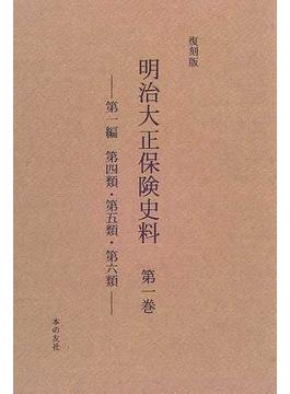 明治大正保険史料 復刻版 第1巻第1編第4類・第5類・第6類