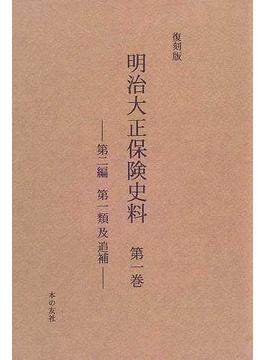 明治大正保険史料 復刻版 第1巻第2編第1類及追補