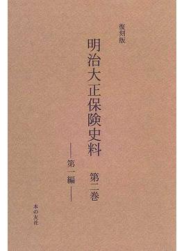 明治大正保険史料 復刻版 第2巻第1編