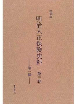 明治大正保険史料 復刻版 第3巻第1編