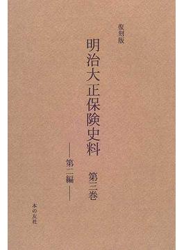 明治大正保険史料 復刻版 第3巻第2編