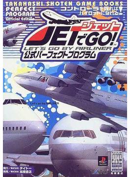 ジェットでGO!公式パーフェクトプログラム
