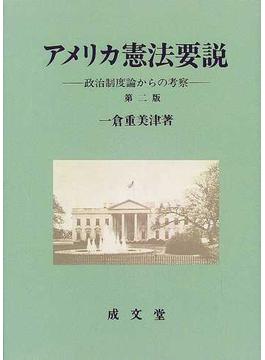 アメリカ憲法要説 政治制度論からの考察 第2版