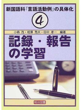 新国語科「言語活動例」の具体化 4 記録・報告の学習