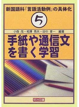 新国語科「言語活動例」の具体化 5 手紙や通信文を書く学習