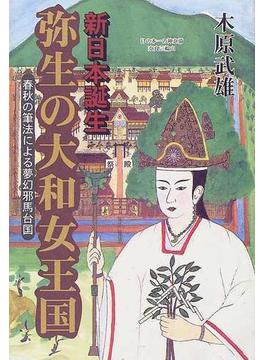 弥生の大和女王国 新日本誕生 春秋の筆法による夢幻邪馬台国