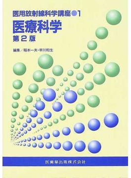医用放射線科学講座 第2版 1 医療科学