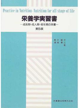 栄養学実習書 成長期・成人期・老年期の栄養 第5版