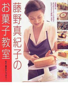藤野真紀子のお菓子教室 まず、基本をしっかり!