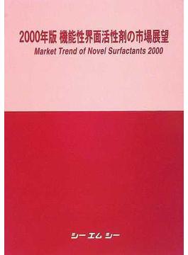 機能性界面活性剤の市場展望 2000年版
