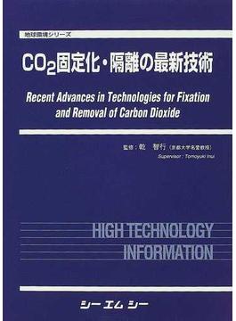 CO2固定化・隔離の最新技術