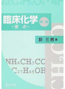 臨床化学 要点 第3版