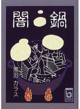闇鍋(ぶんりき文庫)