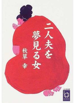 二人夫を夢見る女(ぶんりき文庫)